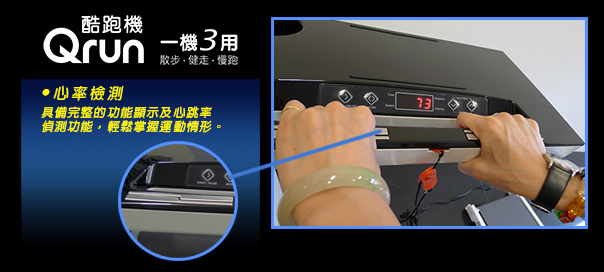 AIBI酷跑機 / 晶璽Qrun酷跑機摺疊跑步機,心率檢測