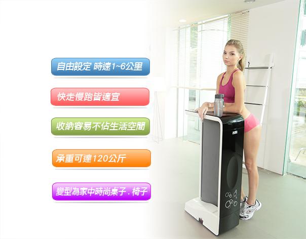 AIBI酷跑機特色 / 晶璽Qrun酷跑機摺疊跑步機特色