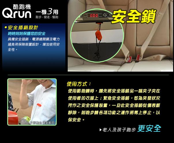 AIBI酷跑機 / 晶璽Qrun酷跑機摺疊跑步機安全鎖