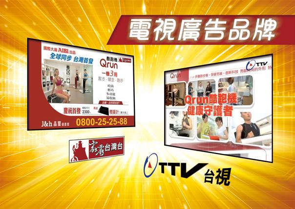 AIBI酷跑機 / 晶璽Qrun酷跑機摺疊跑步機電視品牌