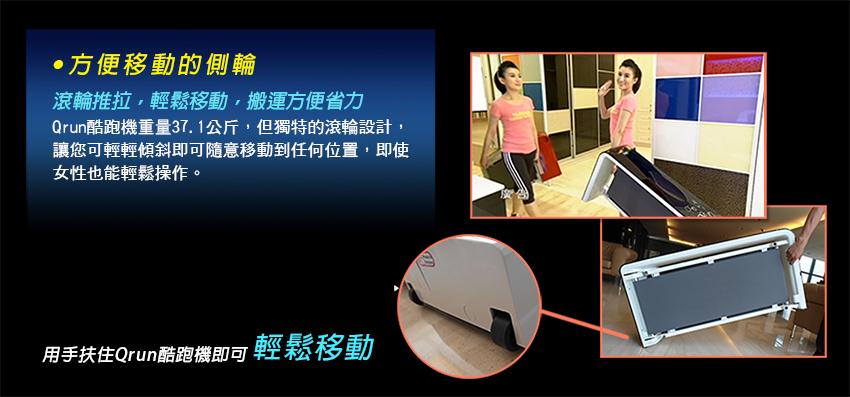 AIBI酷跑機 / 晶璽Qrun酷跑機摺疊跑步機滾輪設計