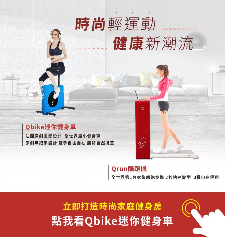 打造家庭時尚健身房-Qbike迷你健身車+Qrun酷跑機