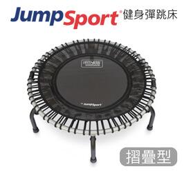 JumpSport健身彈跳床(摺疊型)