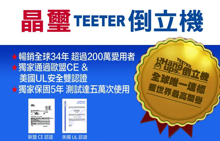 晶璽Teeter倒立機 - 唯一通過美國UL 及歐盟CE安全雙認證倒立機