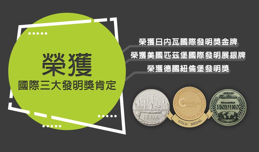 醣可淨榮獲國際三大發明獎肯定,日內瓦國際發明獎金牌,美國匹茲堡國際發明展銀牌,德國紐倫堡發明獎