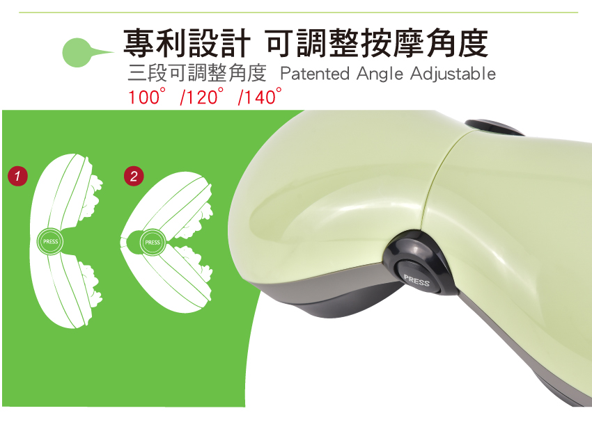 專利設計,可調整按摩角度,三段可調整角度