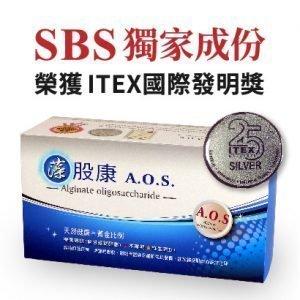 藻股康SBS,AOS