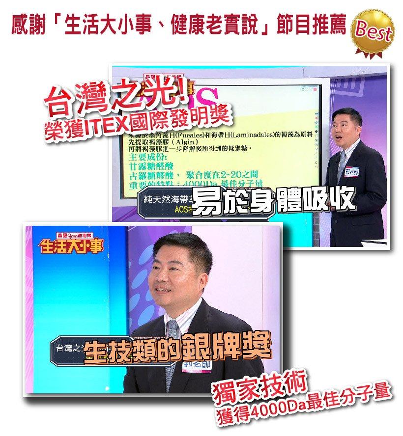 AOS藻股康-感謝生活大小事、健康老實說節目推薦,SBS