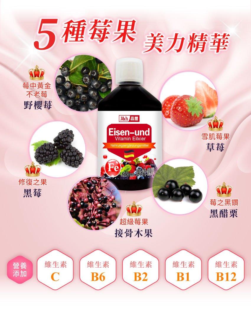 5種莓果美力精華,晶璽氧氣鐵莓,野櫻莓,莓中黃金不老莓,修復之果,黑莓,超級莓果,接骨木果,莓之黑鑽,黑醋栗,雪肌莓果,草莓,維生素添加