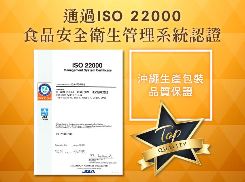 通過ISO 22000食品安全衛生管理系統認證