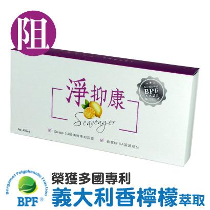 BPF義大利香檸檬系列-淨抑康