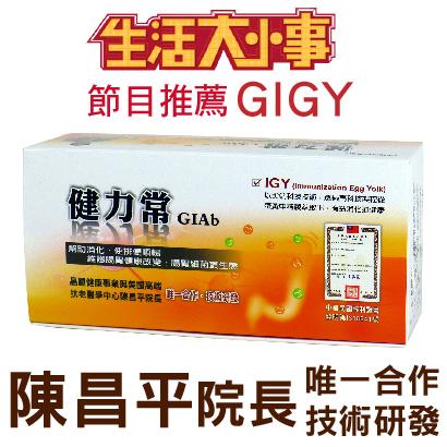 健力常GIgY-GIAb 陳昌平醫師研發專利IgY 生活大小事、健康老實說節目推薦