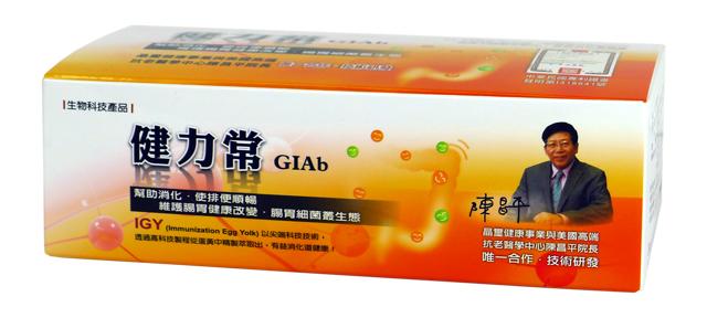 健力常GIgY-GIAb 陳昌平醫師研發專利IgY 生活大小事、健康老實說節目推薦,幽門桿菌抗體,幽門螺旋桿菌抗體,胃幽門桿菌抗體,幽門桿菌抗體,幽門桿菌