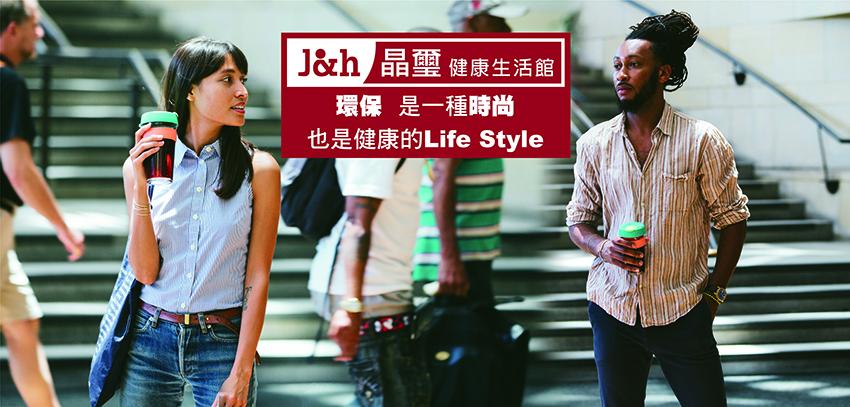 環保是一種時尚,也是健康的Life Style,輕生活系列初登場!