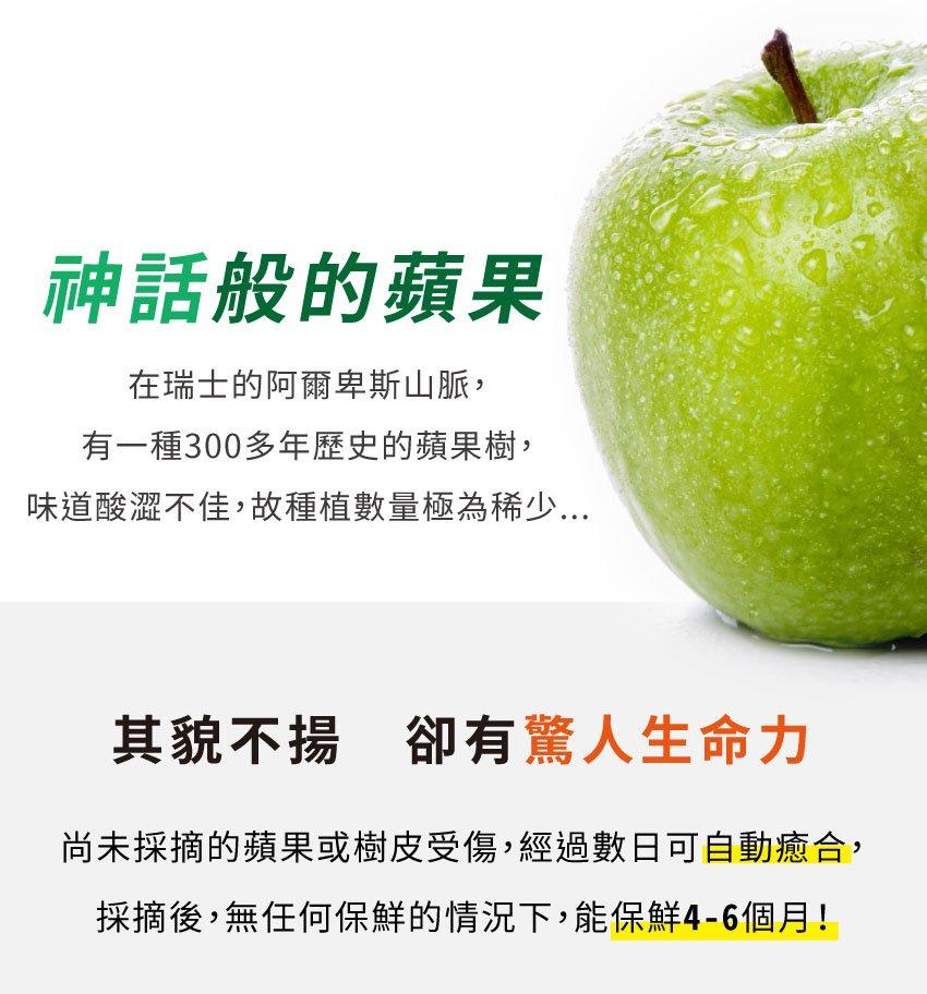 神話般的蘋果,蘋果幹細胞