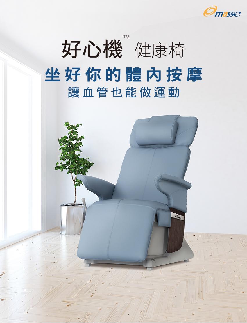 雙B健康椅,Masse好心機,健康椅,水平律動,垂直律動,坐好你的體內按摩,血管也要做運動,WBPA,WBV,按摩椅,肌耐力,被動式運動,160度,黃金角度,懶人運動,週期性加速水平運動,增加No一氧化氮