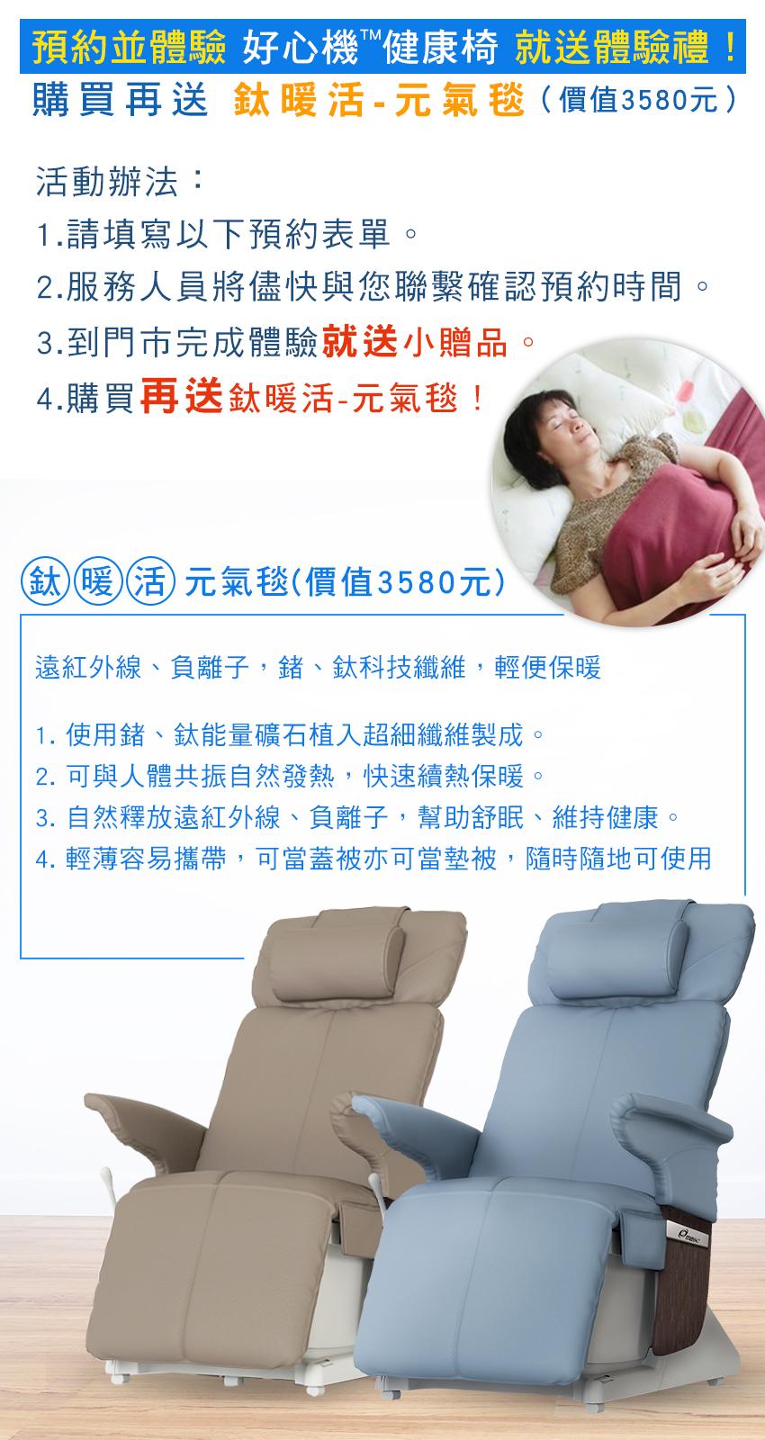 預約體驗好心機健康椅就送好禮,購買再送鈦暖活元氣毯