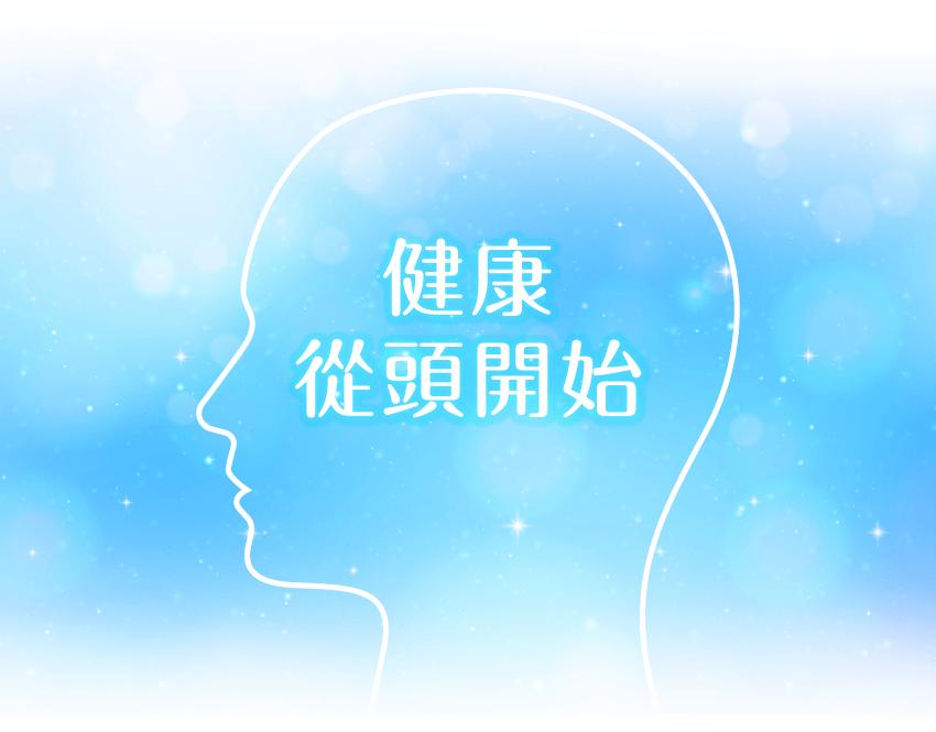優智王,健康從頭開始,靈活記憶的最佳助攻後衛,專注力,學習力,保護力,聰明啟動器,西洋蔘萃取,PS,DHA+EPA,微藻,學生族群,上班族,銀髮族