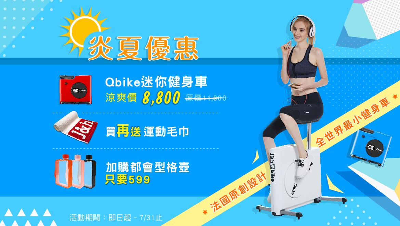 Qbike迷你健身車-炎夏優惠