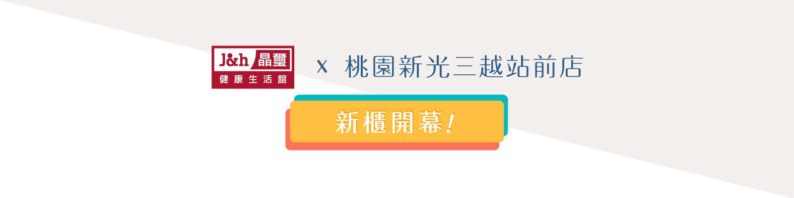 桃園新光三越站前店門市新開幕