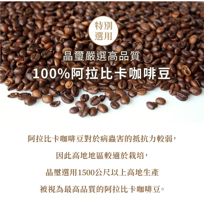 選用1500公尺以上高地生產,被視為最高品質的阿拉比卡咖啡豆