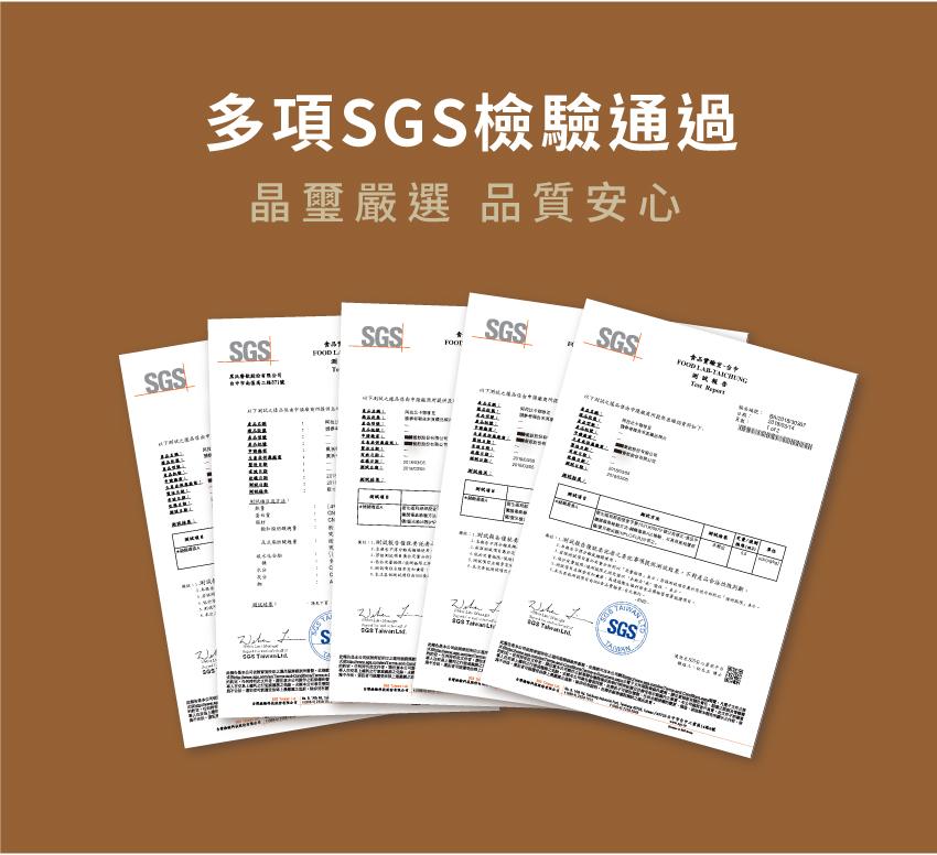 多項SGS檢驗通過,晶璽嚴選,品質安心