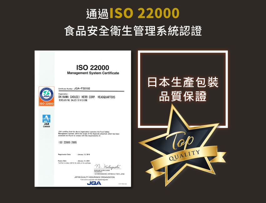 通過ISO22000食品安全衛生管理系統認證