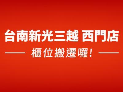 晶璽台南新光三越西門店-櫃位搬遷