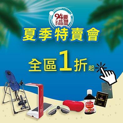 【94要驚喜】夏季特賣會
