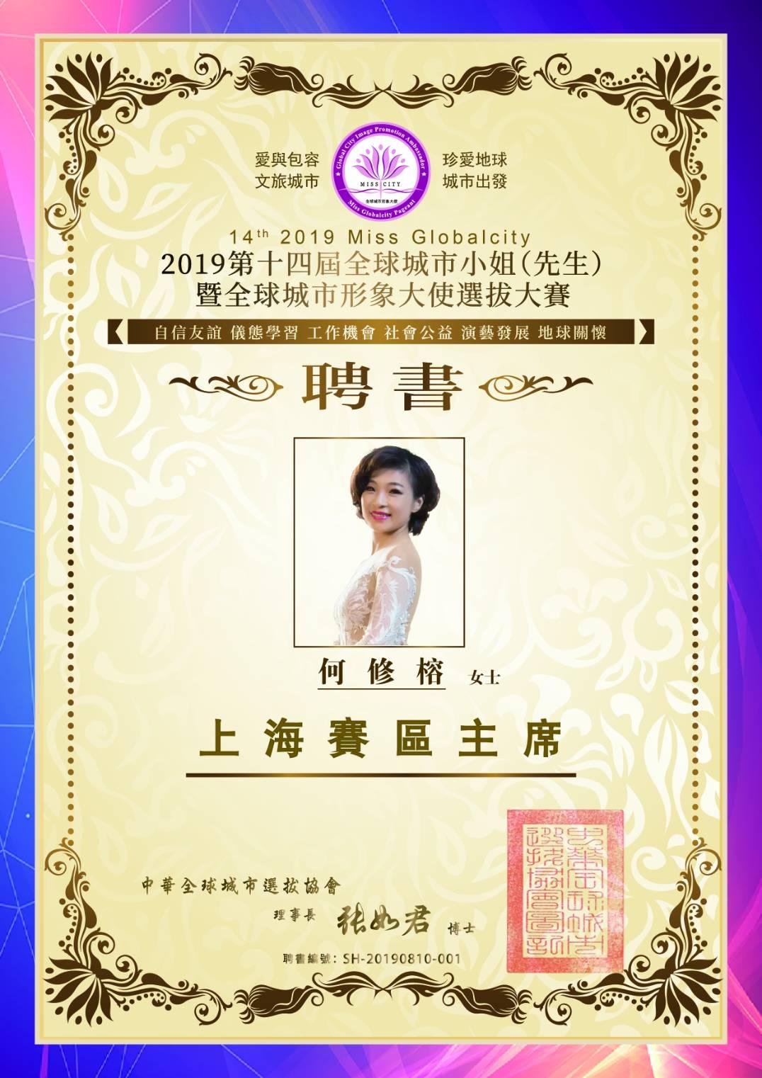 晶璽集團 何修榕執行長 受邀擔任「2019全球城市小姐选拔」上海賽區主席