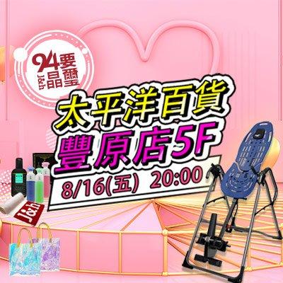 【94要驚喜】8/16直播限定優惠