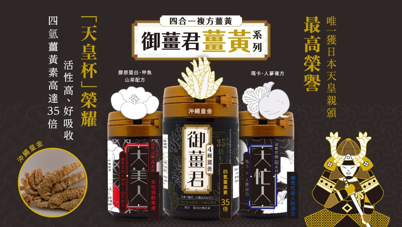 御薑君 - 沖繩原裝進口複合薑黃