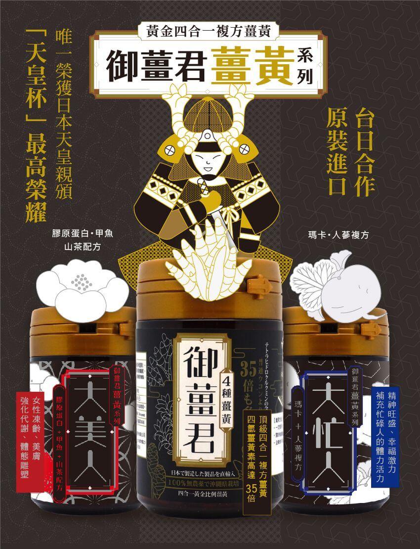 沖繩皇金 四合一複方薑黃,御薑君,薑黃系列,天皇杯榮耀,日本天皇親頒,大忙人,大美人