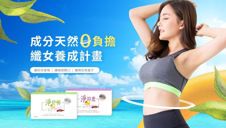 淨舒暢、淨抑康、BPF義大利香檸檬  減重 瘦身  體重控制 減肥