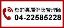 晶璽健康生活館客服專線04-2258-5228