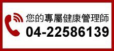 晶璽客服04-2258-6139